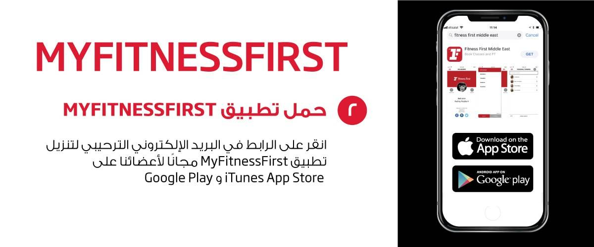My Fitness First application free download guide (in Arabic)
