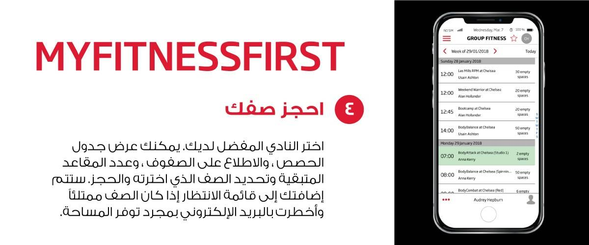 My Fitness First mobile application - class booking guide (in Arabic)